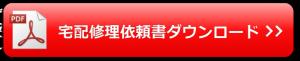 button_pdf