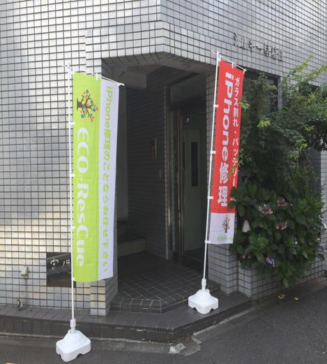 eco-rescue_waseda01
