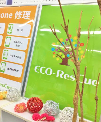 eco-rescue_waseda02