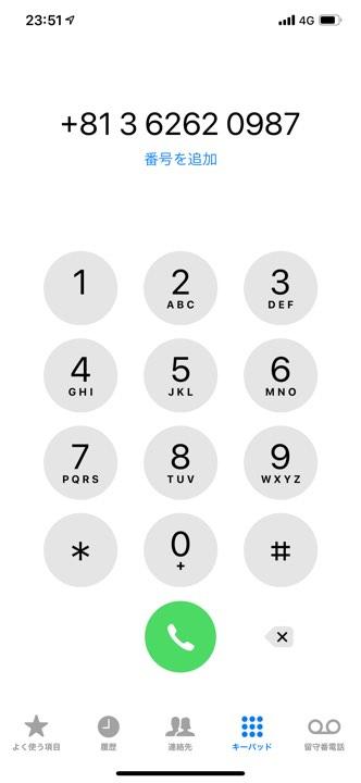 怪しい電話番号 090