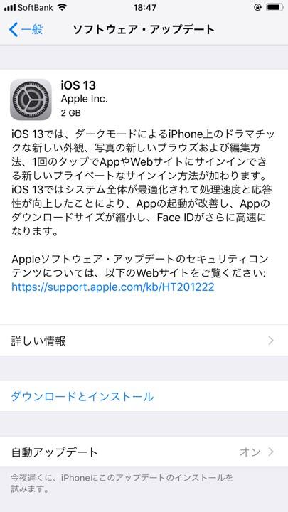 空き容量 iphone