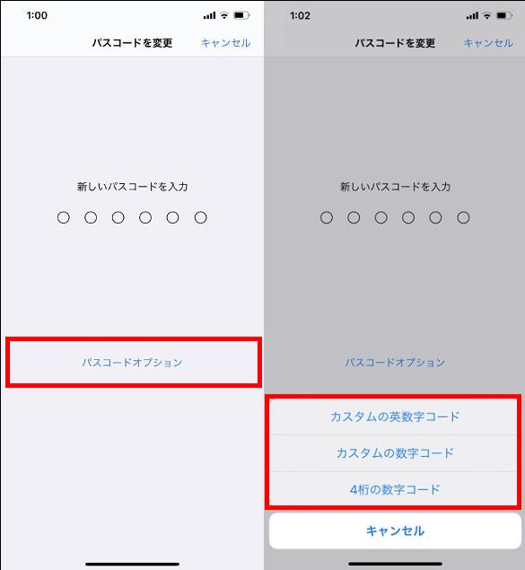 iPhoneのパスコード(パスワード)の桁数を変更する方法   ECO-ResCue